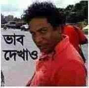 facebook comment photos || funny pic part 3 | BANGLA SMS