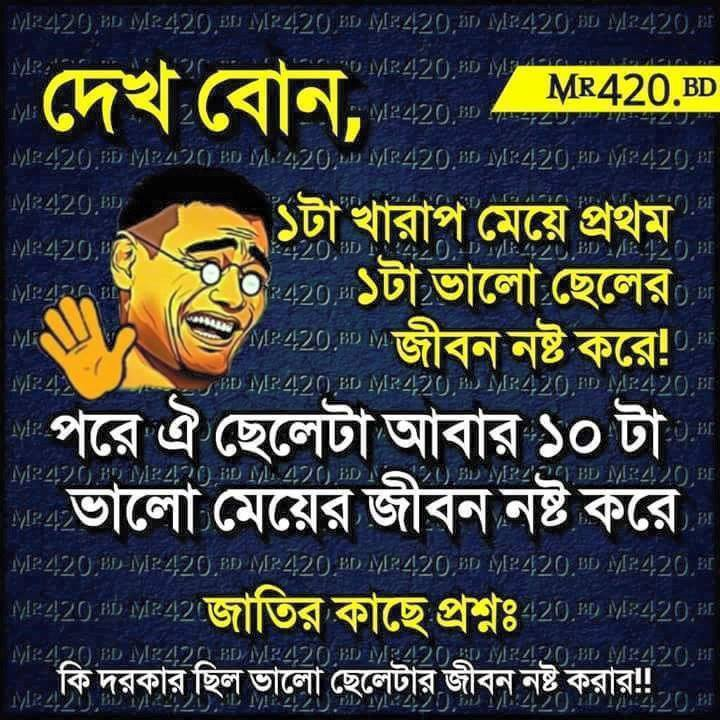 Bangla Funny Sms