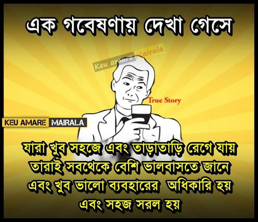 Facebook Comment Photos Funny Pic Part 8 Bangla Sms