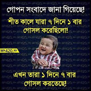 Fun sms bengali