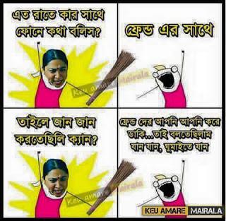 FUNNY PICS | BANGLA SMS